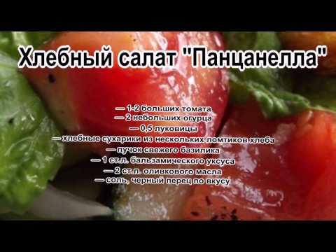 Хлебный тосканский салат с