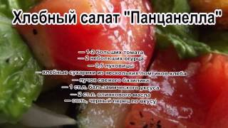Очень вкусные салаты с фото.Хлебный салат Панцанелла