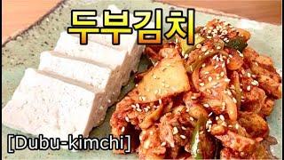 Đậu phụ và kimchi xào/Tofu and…