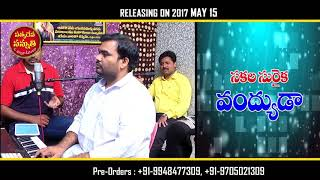 Samudevvaru || Latest Telugu Christian Song || Dinakar || K Y Ratnam || Satya Nivas || David Varma