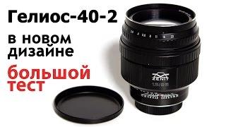 Гелиос 40-2 в новом дизайне. Большой видео тест thumbnail