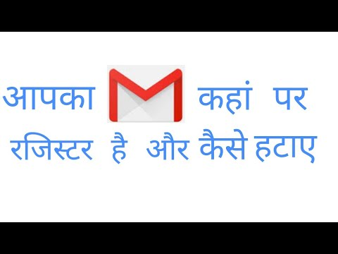 How to seen // where is Register my email//aap ka Gmail kha par Register ha pata kare