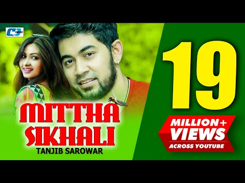 Mittha Shikhali | Tanjib Sarowar | Sajid Sarker | Bangla Hits Music Video Songs 2017 | Full HD