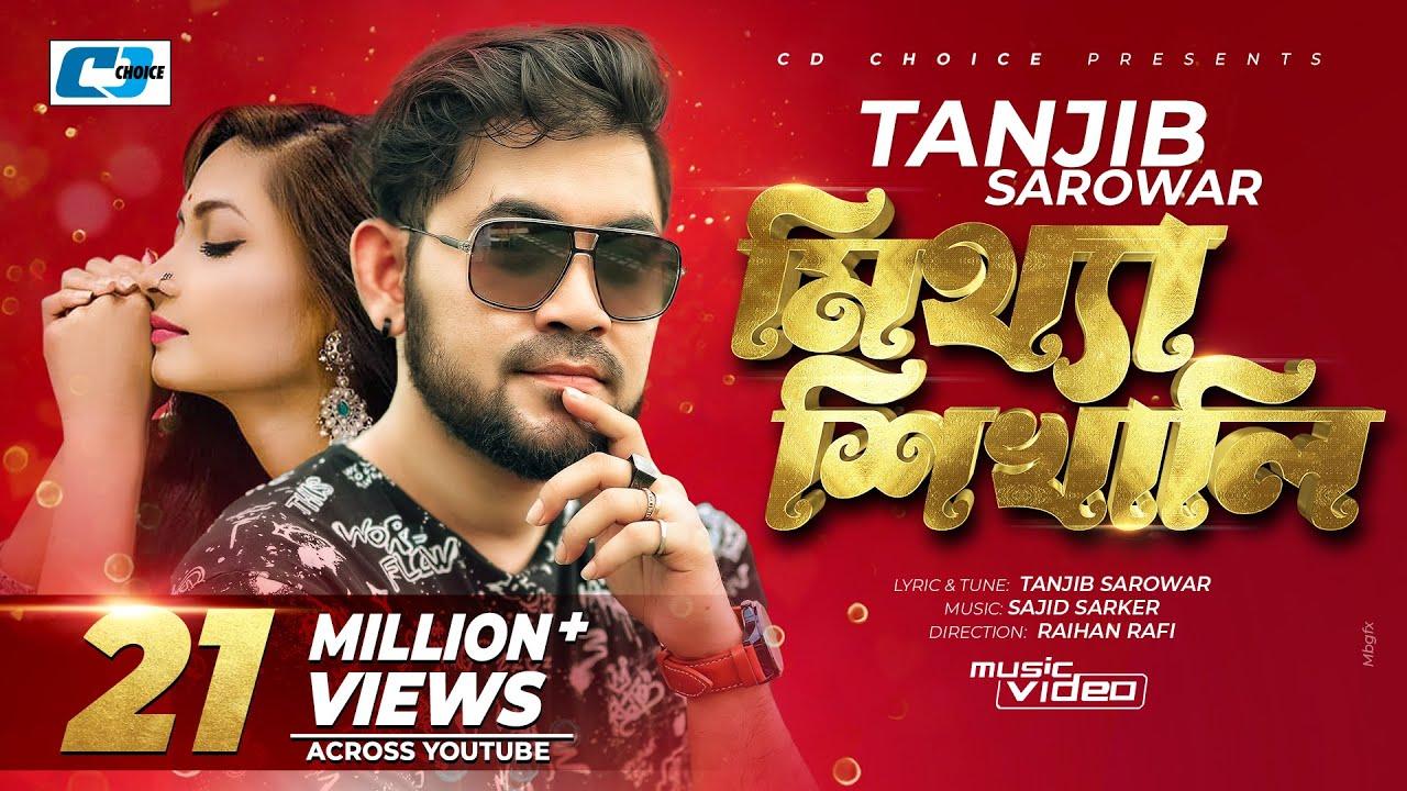 Mittha Shikhali – Tanjib Sarowar