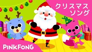 NEW ハッピー・クリスマス | クリスマスソング | ピンクフォン童謡
