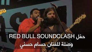 حفل Red Bull SoundClash - وصلة للفنان حسام حسني