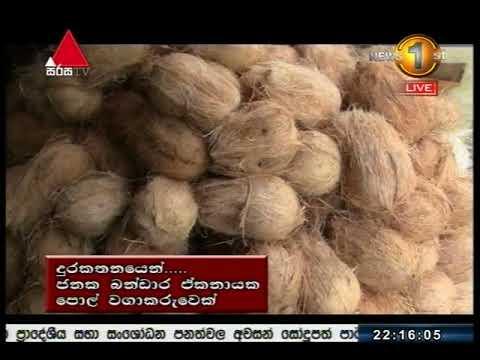 News1st Prime Time Sinhala ,Friday, October 2017 10pm (13-10-2017)