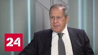 Эксклюзивное интервью Сергея Лаврова для YouTube-канала \
