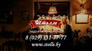 Пироги Штолле Минск - лучше и придумать невозможно