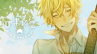 【歌ってみた】愛唄(covered by 蒔田陽丸)/GReeeeN【ギターアレンジ】#ひま食堂