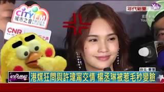 楊丞琳不僅能唱還能演,她和許瑋甯主演的電影《紅衣小女孩2》創下破億票...