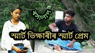 SMART VIKKHARIR SMART PREM || new assamese comedy video 2018|| RoXalap