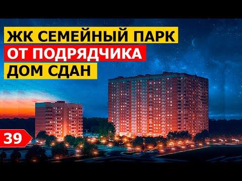 ЖК Семейный парк квартиры от подрядчика