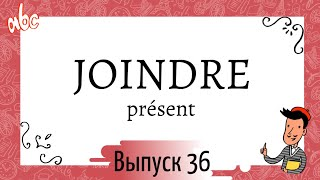Спряжение глаголов в présent №36: joindre