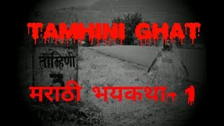 Tamhini ghat-ताम्हिणी घाट-एक अविस्मरणीय अनुभव |मराठी भयकथा-1|marathi bhaykatha