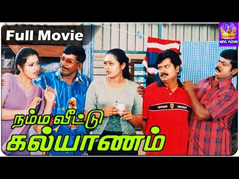 Vadivelu In -Namma Veetu Kalyanam-Vivek,Murali,Super Hit Tamil Full Comedy Movie