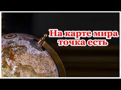 """""""На карте мира точка есть"""""""