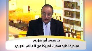 د. محمد أبو هزيم - مبادرة لطرد سفراء أمريكا من العالم العربي