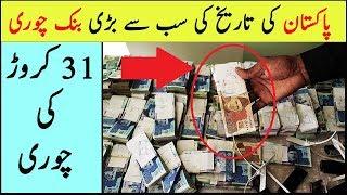 Biggest Bank Robbery in History | Bank Robbery in History Documentary In Urdu Hindi