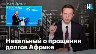 Навальный о прощении долгов Африке