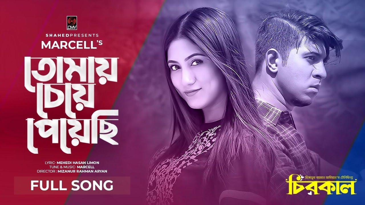Tomay Cheye Peyechi (Full Song)   Chirokal   Tawsif Mahbub   Safa Kabir   New Bangla Song 2021