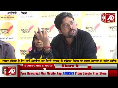 स्वराज इंडिया ने दिल्ली परिवहन विभाग पर लगाया भ्रष्टाचार का आरोप