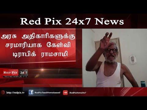 Jayalalitha News -  Another Viral Video From Traffic Ramasamy - Must Watch