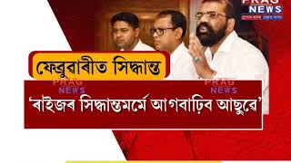 February, 2020 might mark history in Assam with a new political party!!!