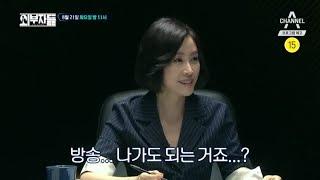 [외부자들 예고] 하태핫태의 과격한 당대표 출마 공약은? / 채널A 외부자들 85회