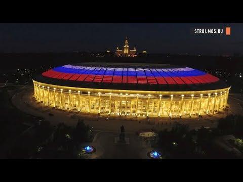 Реконструкция стадиона «Лужники» завершена