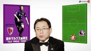 松本山雅FCの反町 康治が選ぶ最高の11人とは? 2018シーズン、明治安...