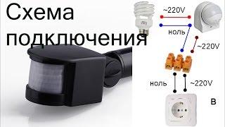 видео Как подключить датчик движения к лампочке