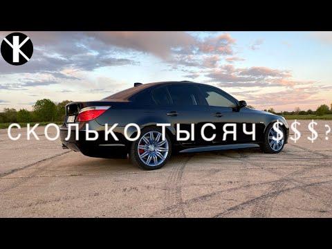 Сколько ДЕНЕГ в год уходит на BMW E60?
