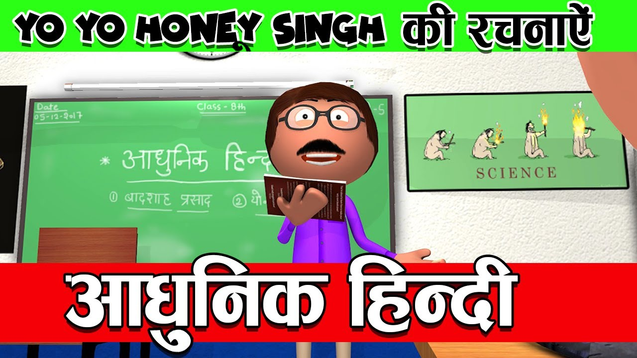 Cartoon Master GOGO - HINDI KI CLASS -   Part 1