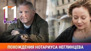 Похождения нотариуса Неглинцева. 11 серия. Сериал. Ироничный Детектив. Амедиа