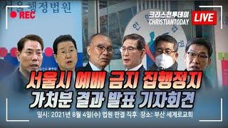 예자연, 서울시 예배 금지 집행정지 가처분 결과 발표 …