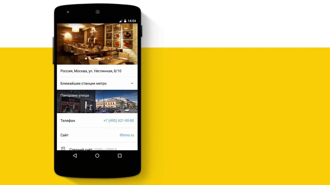 Яндекс. Карты скачать на андроид бесплатно.