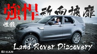 【MONEY錢毅試駕】強悍性能 所向披靡 Land Rover Discovery