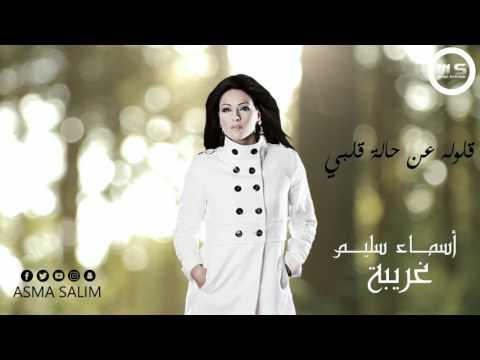 ASMA SALIM - GHARIBA | أسماء سليم - غريبة