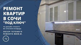 Хороший ремонт квартиры в Сочи! Обзор ремонта квартиры ЖК