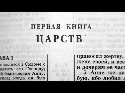 Библия. 1-я Книга Царств. Ветхий Завет (читает Александр Бондаренко)