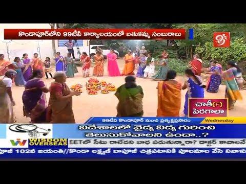 99Tv Team Celebrates Bathukamma Festival | 99టీవీలో ఘన౦గా బతుకమ్మ ఉత్సవాలు | #99tv