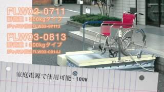フラットリフト / 段差解消リフト 花岡車輌