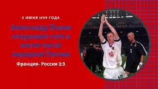 Александр Панов замыкает прострел Титова и открывает счет в матче Франция Россия 1999