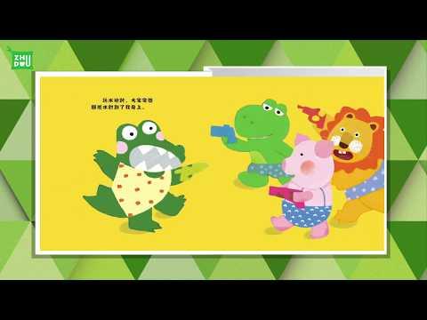 【小鳄鱼生气了】让宝宝学会管理自己的情绪    亲子阅读   十六部必看绘本动画   跟竹兜一起读