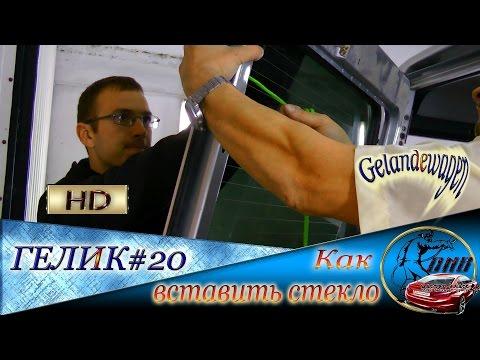 ГЕЛЕНДВАГЕН #20 Как вставить СТЕКЛО при помощи верёвки