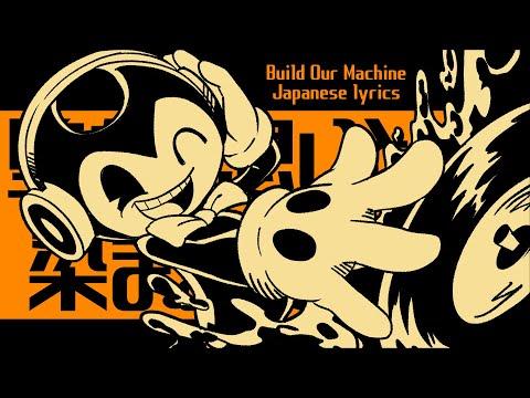 【BATIM】堕ちた想いと染まる影路【Build Our Machine Japanese Lyrics】