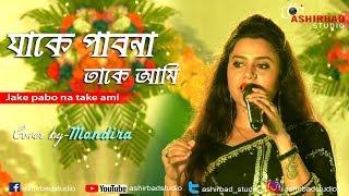 যাকে পাবনা তাকে আমি Jake pabo na take ami | Bengali song | Cover By -Mondira