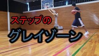 【バスケ】ステップのグレイゾーンを利用して必殺技を考える