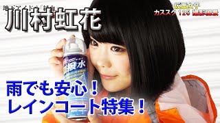 純血1684話 仮面女子『雨でも安心!レインコート特集!カススク125 撮影風景』